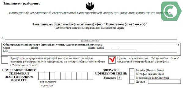 В отделении необходимо заполнить заявление на отключение услуги