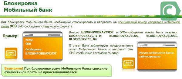 Для блокировки услуги необходимо отправить смс на указанный выше номер