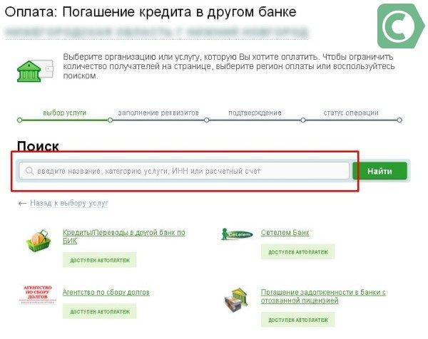 Для поиска банковских реквизитов указать номер договораов