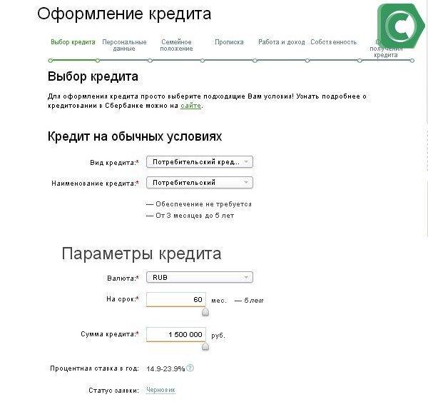 Для оформления заявки на кредит в Сбербанке нужно подготовить паспорт и суммы дохода на работе