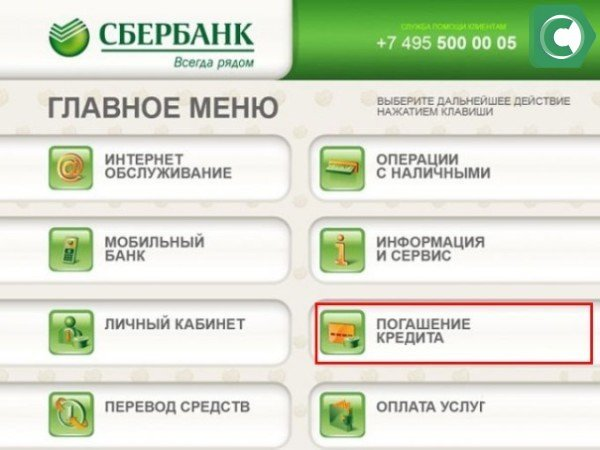 Досрочное погашение кредита возможно через кассу, терминал или Сбербанк онлайн