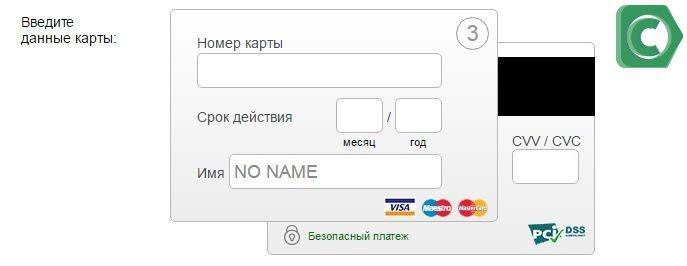 Параметры карточки для проведения платежа