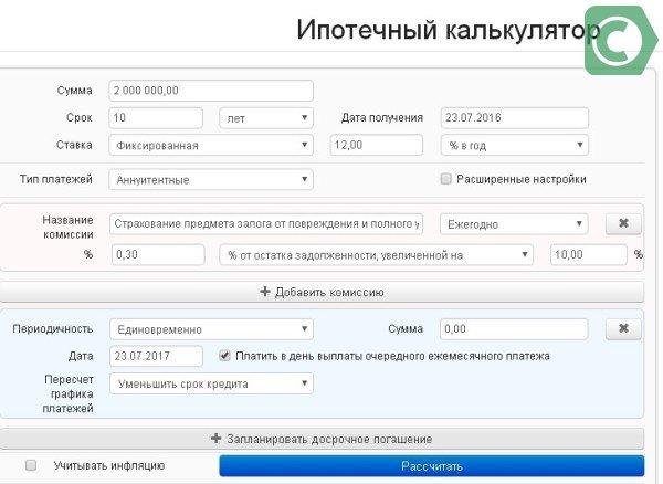 Частичное досрочное погашение кредита сбербанк калькулятор онлайн почта банк кредит взять в тольятти
