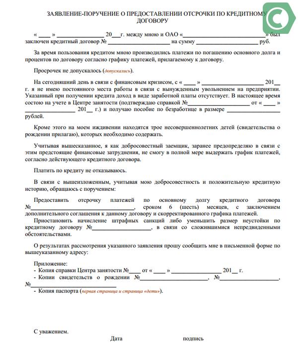 Заявление на отсрочку по кредитному договору в Сбербанке
