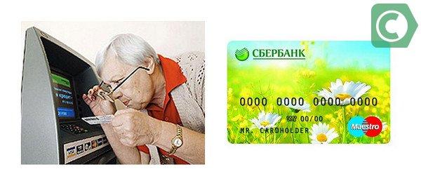 При получении пенсии на карту банка можно получить льготы