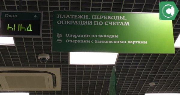 Осуществить транзакцию можно только в отделениях банка