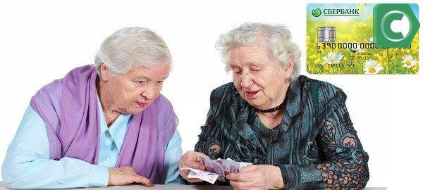 Льготные условия предоставляются при выплатах на пенсионную карточку