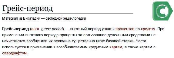 Определение из Википедии (Грейс-период, grace period, льготный или беспроцентный период)