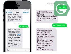 sberforma sms