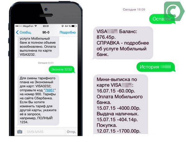мобильный банк сбербанк подключить онлайн через 900 беспроцентные займы на 3 месяца