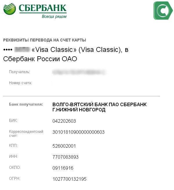 Получить реквизиты можно через Сбербанк онлайн