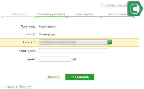 Пополнить счет электронного кошелка можно через Сбербанк Онлайн