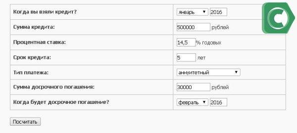Пример сервиса по перерасчету кредита с калькулятором-онлайн