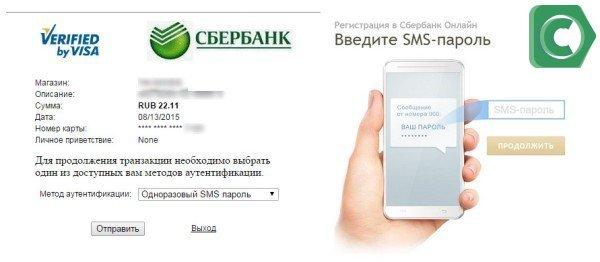 Как сменить привязку телефона в сбербанк онлайн