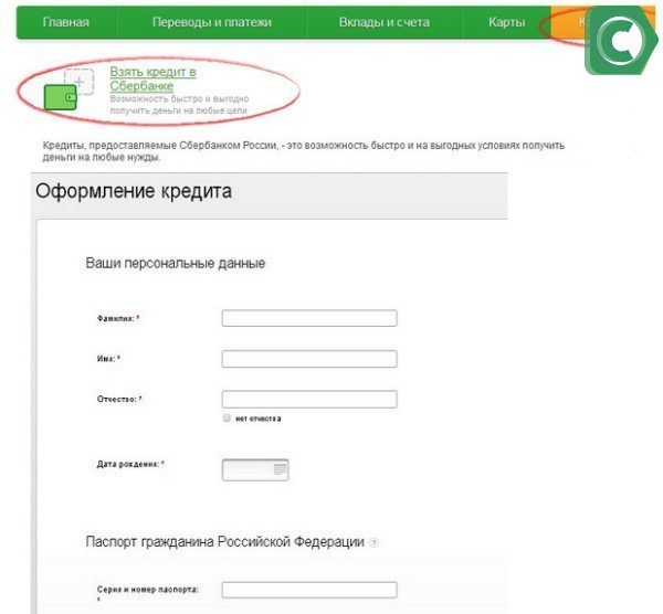 Сбербанк онлайн как заполнить заявку на кредит взять кредит 300000 онлайн быстро