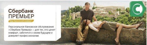 Сбербанк предлагает пакет услуг Премьер для людей, которые ценят комфорт