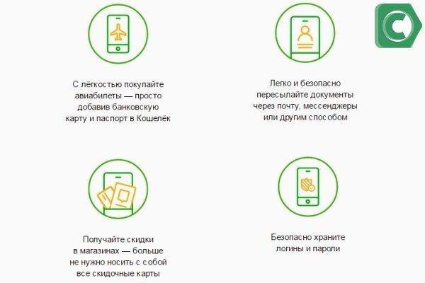 С приложением Электронный кошелек можно получать скидки в магазинах