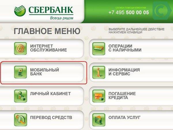 Через три дня после отключения услуги через банкомат поступить уведомление