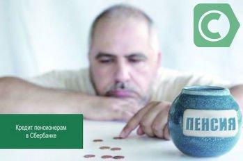 о скольки в сбербанке пенсионер может получить кредит