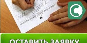 Как оставить заявку на кредит в Сбербанке онлайн