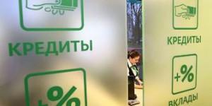 Кредиты физическим лицам Сбербанка–процентные ставки в 2017 году