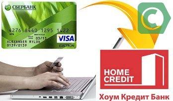 Способы оплаты кредита Хоум кредит