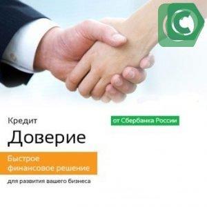 сбербанк кредит доверие для малого бизнеса