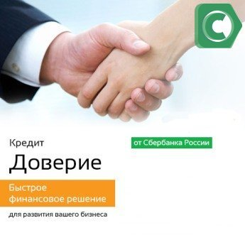 Сбербанк кредит доверие как получить взять кредиты онлайн в орле