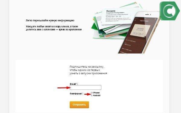 скачать приложение можно на сайте Сбербанк онлайн