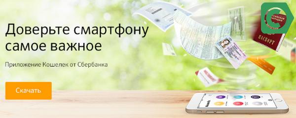 приложение электронный кошелек сбербанк