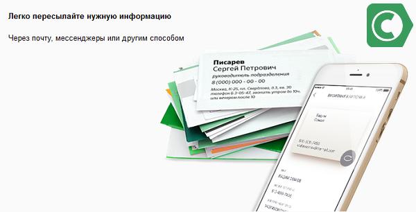 отправка личной банковской информации