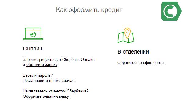 Сбербанк онлайн кредит заявка онлайн калькулятор
