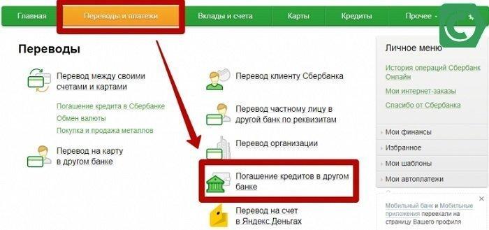 как оплатить кредит в хоум кредит через сбербанк онлайн