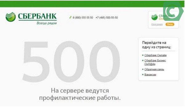 Работа в сбербанке через интернет