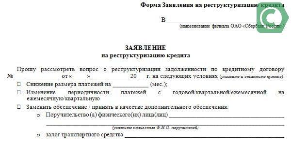 В заявление указывайте четко даты  и данные для реструктуризации кредита в Сбербанк