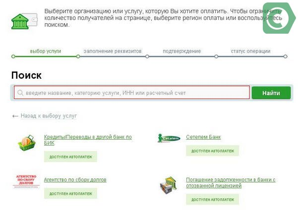 В меню поиска введите БИК или ИНН из договора