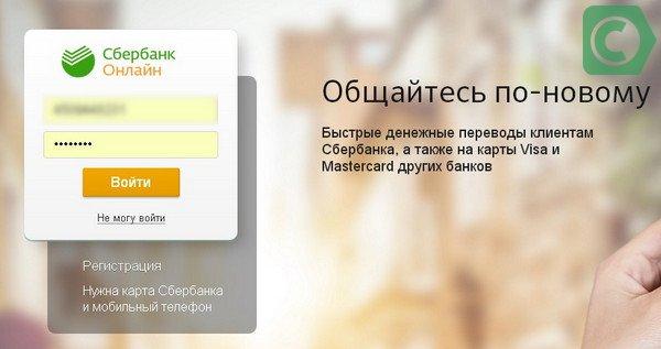 Для входа в Личный кабинет указать логин и пароль