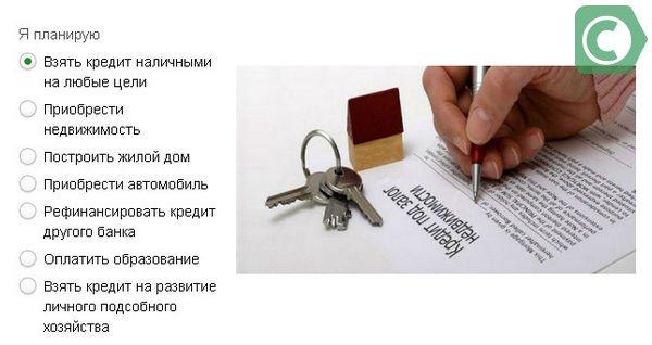 Для начала необходимо сформулировать цель получения кредита