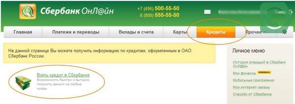 кредит сбербанк онлайн заполнить сбербанк онлайн кредит наличными калькулятор 2020