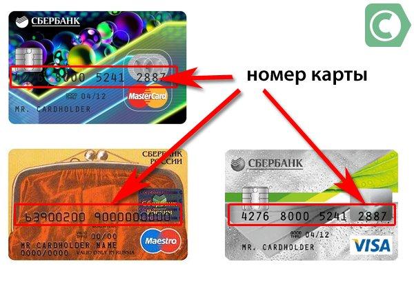 Тип картчоки можно определить по количеству чисел в ее номере