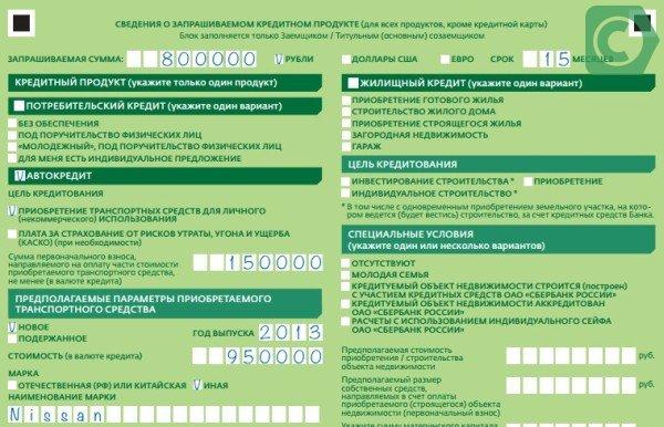 Образец заполнения бланка для автокредита