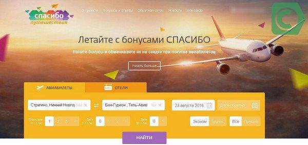 На сайте можно подобрать вариант рейса или авиабилет и оплатить его бонусами