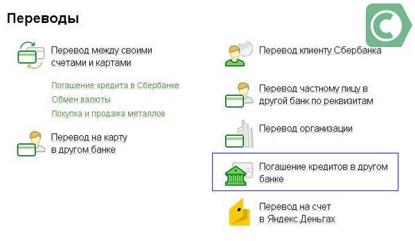 Хоме кредит банк официальный сайт оплатить онлайн можно ли оплатить кредит сбербанка онлайн