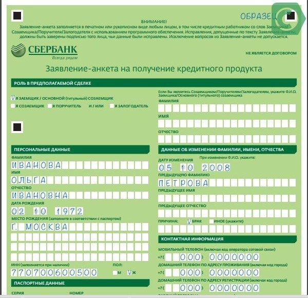 Основная анкета Сбербанка для получения кредита ее можно скачать на сайте