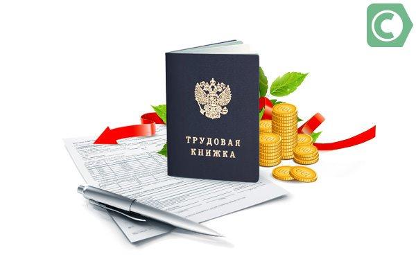 При обращении для оформления договора понадобиться: паспорт, трудовая книжка, справка НДФЛ-2 и другие документы