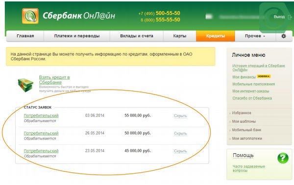 Сбербанк онлайн отказ в кредите где взять выгодный кредит на авто