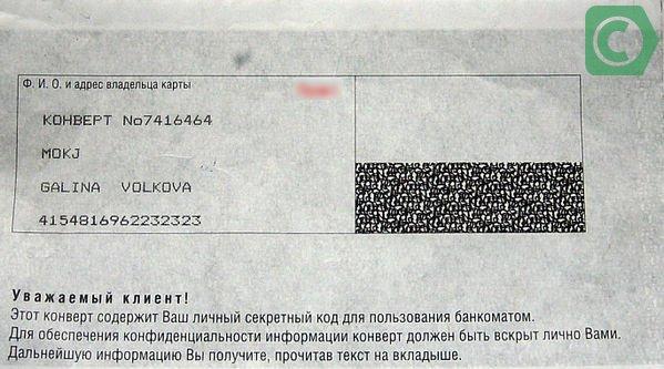 Процедура восстановления ПИН-код на карте Сбербанка аналогична перевыпуску карты