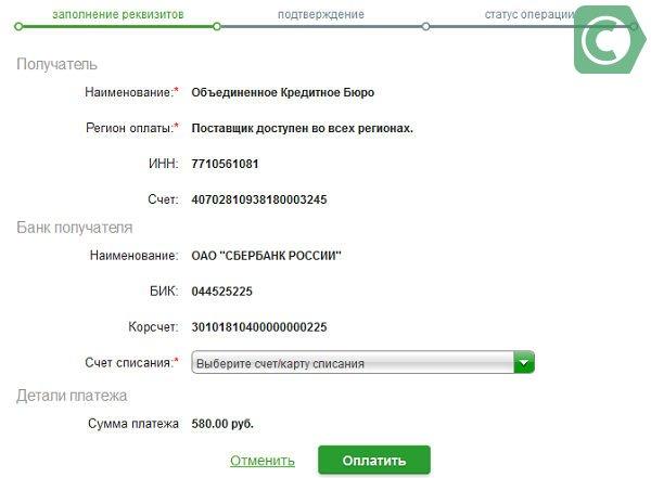 Реквизиты при заказе кредитной истории онлайн в Сбербанк – появляются в полях автоматически