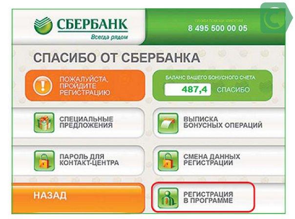 Узнать количество балов можно в банкомате Сбербанка и другими доступными способами