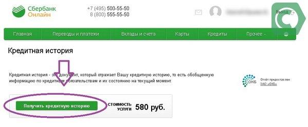 как проверить свою кредитную историю онлайн бесплатно сайты онлайн займов на карту